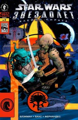Серия комиксов Звездные Войны: Звездолет: Клеймо Пирата №3