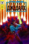 Обложка комикса Звездные Войны: Сказания о Джедаях №1