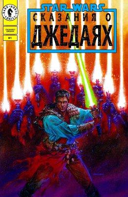 Серия комиксов Звездные Войны: Сказания о Джедаях