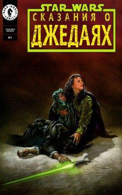 Серия комиксов Звездные Войны: Сказания о Джедаях №3