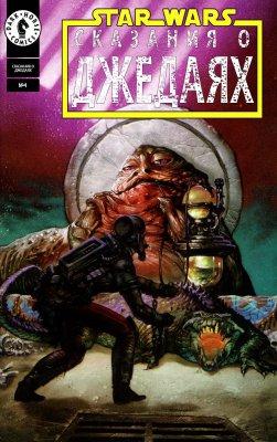 Серия комиксов Звездные Войны: Сказания о Джедаях №4