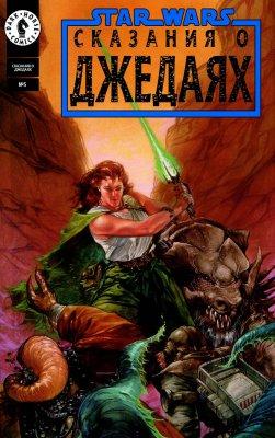 Серия комиксов Звездные Войны: Сказания о Джедаях №5