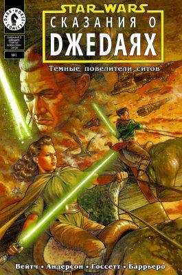 Серия комиксов Звездные Войны: Сказания о Джедаях: Темные Повелители Ситов