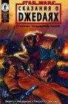 Обложка комикса Звездные Войны: Сказания о Джедаях: Темные Повелители Ситов №3