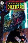 Обложка комикса Звездные Войны: Сказания о Джедаях: Темные Повелители Ситов №4