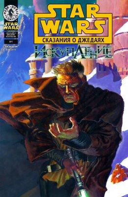 Серия комиксов Звездные Войны: Сказания о Джедаях: Искупление