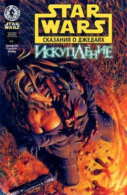 Серия комиксов Звездные Войны: Сказания о Джедаях: Искупление №4