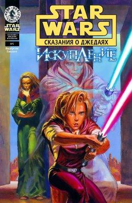 Серия комиксов Звездные Войны: Сказания о Джедаях: Искупление №5