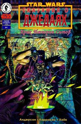 Серия комиксов Звездные Войны: Сказания о Джедаях: Крах Империи Ситов