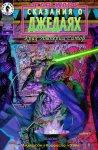 Обложка комикса Звездные Войны: Сказания о Джедаях: Крах Империи Ситов №3