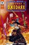 Обложка комикса Звездные Войны: Сказания о Джедаях: Мятеж Фридона Надда №2