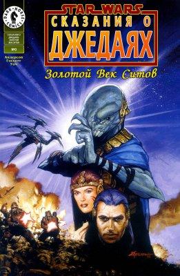 Серия комиксов Звездные Войны: Сказания о Джедаях: Золотой Век Ситов