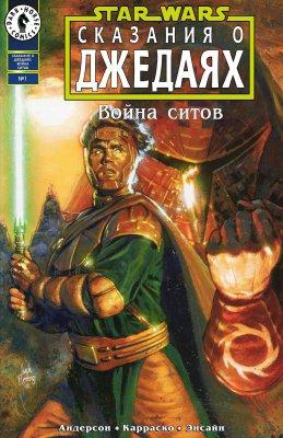 Серия комиксов Звездные Войны: Сказания о Джедаях: Война Ситов
