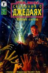Обложка комикса Звездные Войны: Сказания о Джедаях: Война Ситов №2