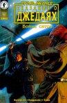 Обложка комикса Звездные Войны: Сказания о Джедаях: Война Ситов №3