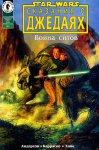 Обложка комикса Звездные Войны: Сказания о Джедаях: Война Ситов №4