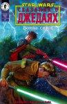 Обложка комикса Звездные Войны: Сказания о Джедаях: Война Ситов №5