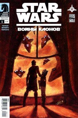 Серия комиксов Звездные Войны: Войны Клонов