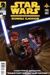 Обложка комикса Звездные Войны: Войны Клонов №2