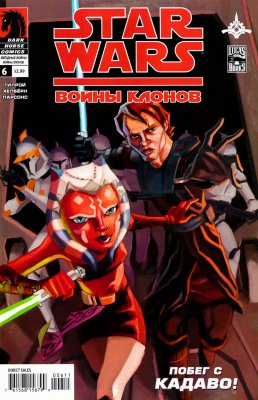 Серия комиксов Звездные Войны: Войны Клонов №6