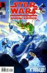 Обложка комикса Звездные Войны: Войны Клонов №9