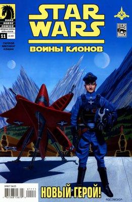 Серия комиксов Звездные Войны: Войны Клонов №11