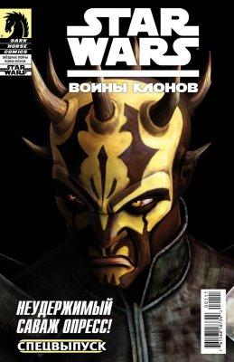 Серия комиксов Звездные Войны: Войны Клонов - Неудержимый Саваж Опресс
