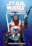 Обложка комикса Звездные Войны: Войны Клонов - Неожиданные Союзники