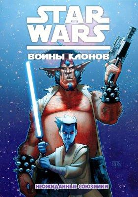 Серия комиксов Звездные Войны: Войны Клонов - Неожиданные Союзники