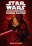 Обложка комикса Звездные Войны: Войны Клонов - Охота на Ситов