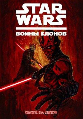 Серия комиксов Звездные Войны: Войны Клонов - Охота на Ситов