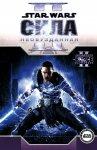 Обложка комикса Звездные Войны: Сила Необузданная II