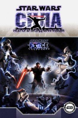 Серия комиксов Звездные Войны: Сила Необузданная