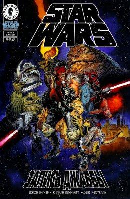 Серия комиксов Звездные Войны: Запись Джаббы