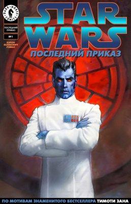 Серия комиксов Звездные Войны: Последний Приказ