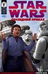 Обложка комикса Звездные Войны: Последний Приказ №2