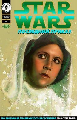Серия комиксов Звездные Войны: Последний Приказ №3
