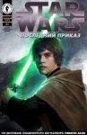 Обложка комикса Звездные Войны: Последний Приказ №4
