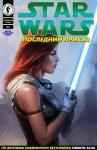 Обложка комикса Звездные Войны: Последний Приказ №6