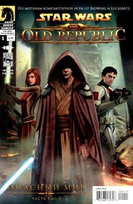 Серия комиксов Звездные Войны: Старая Республика
