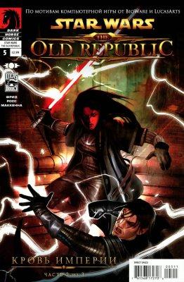 Серия комиксов Звездные Войны: Старая Республика №5