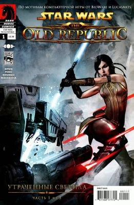 Серия комиксов Звездные Войны: Старая Республика - Утраченные Светила