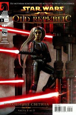 Серия комиксов Звездные Войны: Старая Республика - Утраченные Светила №5