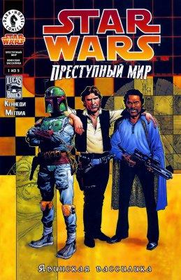 Серия комиксов Звездные Войны: Преступный Мир - Явинская Вассилика