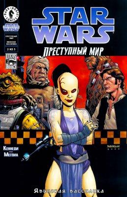 Серия комиксов Звездные Войны: Преступный Мир - Явинская Вассилика №2