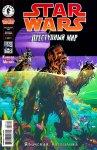 Обложка комикса Звездные Войны: Преступный Мир - Явинская Вассилика №3