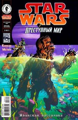 Серия комиксов Звездные Войны: Преступный Мир - Явинская Вассилика №3