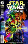 Обложка комикса Звездные Войны: Преступный Мир - Явинская Вассилика №5