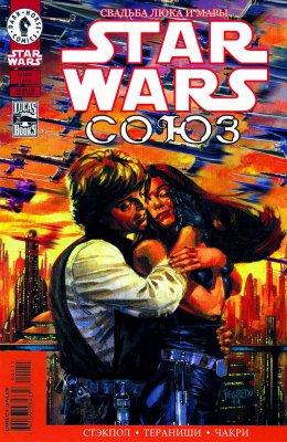 Серия комиксов Звездные Войны: Союз