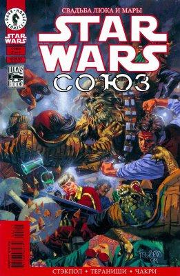 Серия комиксов Звездные Войны: Союз №2